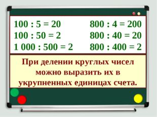 100 : 5 = 20800 : 4 = 200 100 : 50 = 2800 : 40 = 20 1000 : 500 = 2800