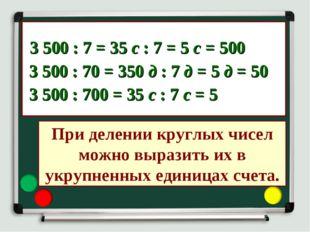 3500 : 7 = 35 с : 7 = 5 с = 500 3500 : 70 = 350 д : 7 д = 5 д = 50 3500 :
