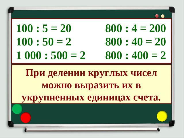 100 : 5 = 20800 : 4 = 200 100 : 50 = 2800 : 40 = 20 1000 : 500 = 2800...