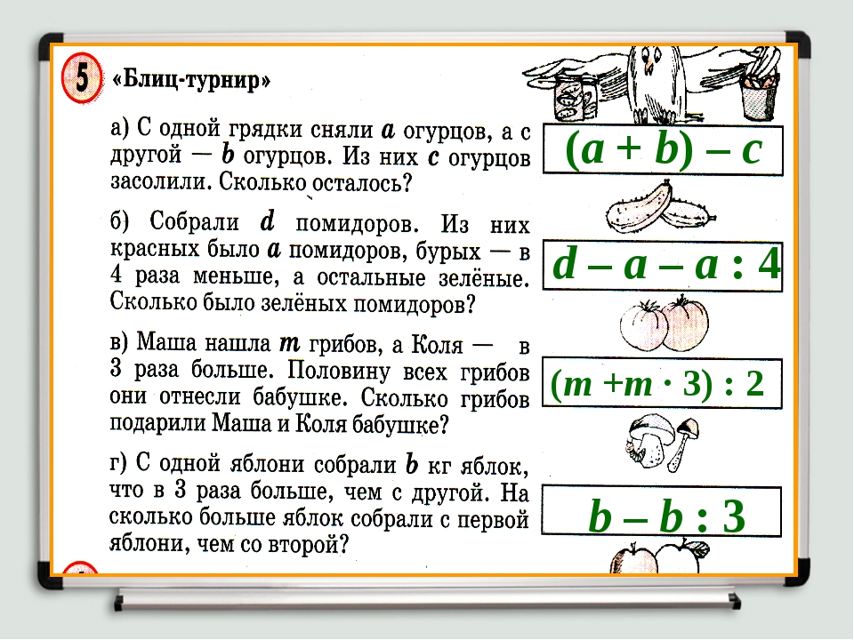 (а + b) – с d – а – а : 4 (m +m · 3) : 2 b – b : 3