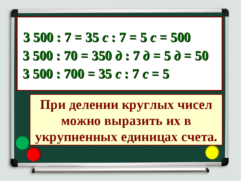 3500 : 7 = 35 с : 7 = 5 с = 500 3500 : 70 = 350 д : 7 д = 5 д = 50 3500 :...