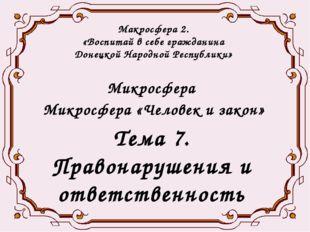 Макросфера 2. «Воспитай в себе гражданина Донецкой Народной Республики» Микр