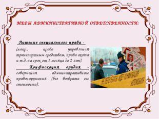 МЕРЫ АДМИНИСТРАТИВНОЙ ОТВЕТСТВЕННОСТИ: Лишение специального права - (напр., п