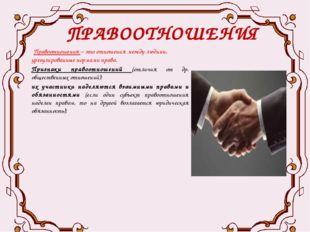 ПРАВООТНОШЕНИЯ Правоотношения – это отношения между людьми, урегулированные