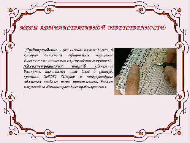 МЕРЫ АДМИНИСТРАТИВНОЙ ОТВЕТСТВЕННОСТИ: Предупреждение - (письменное постановл...