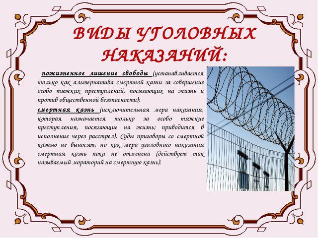 ВИДЫ УГОЛОВНЫХ НАКАЗАНИЙ: пожизненное лишение свободы (устанавливается только...