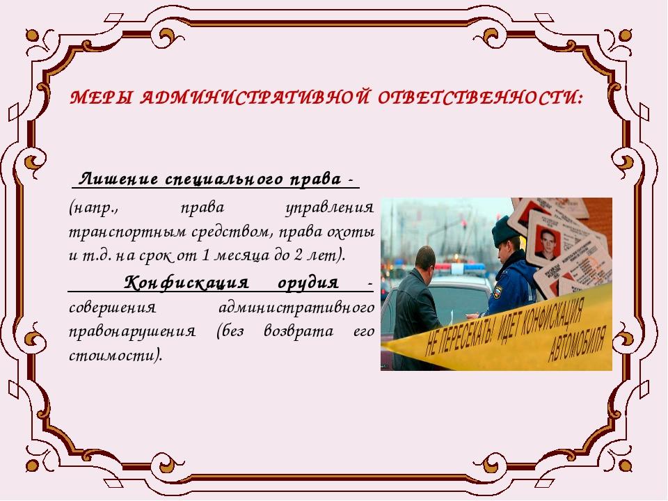 МЕРЫ АДМИНИСТРАТИВНОЙ ОТВЕТСТВЕННОСТИ: Лишение специального права - (напр., п...
