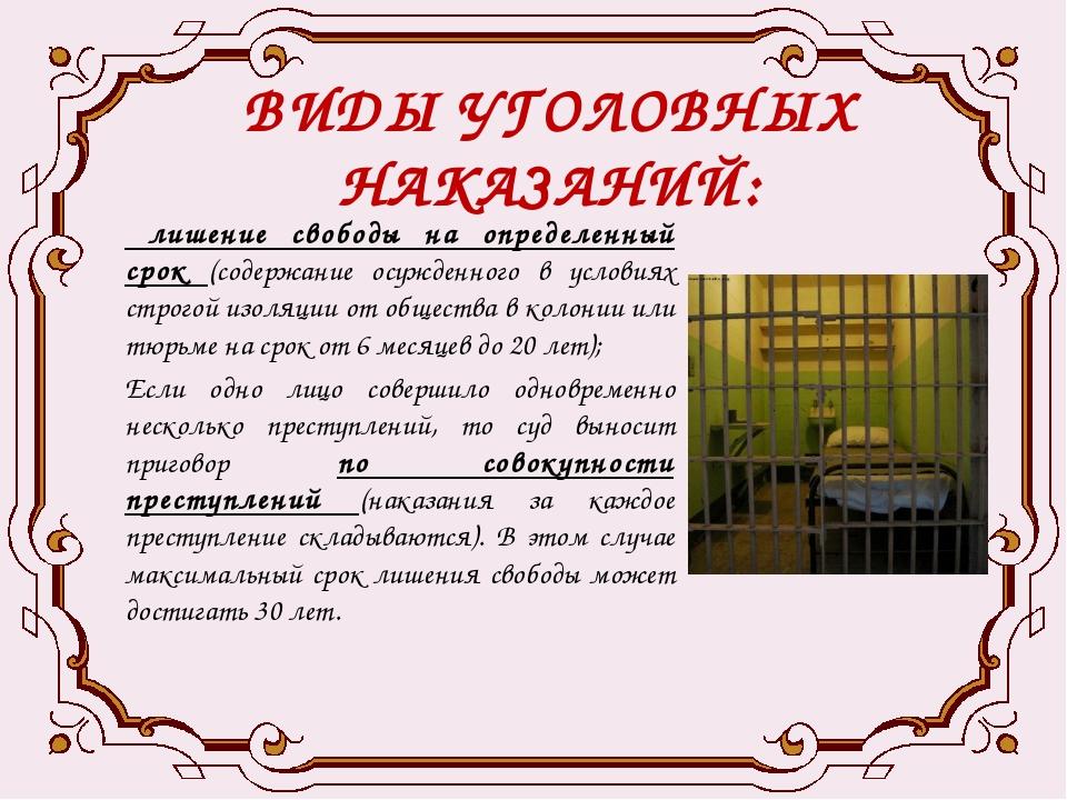 ВИДЫ УГОЛОВНЫХ НАКАЗАНИЙ: лишение свободы на определенный срок (содержание ос...