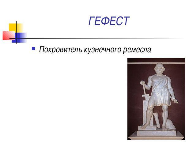 ГЕФЕСТ Покровитель кузнечного ремесла