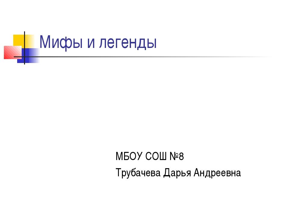 Мифы и легенды МБОУ СОШ №8 Трубачева Дарья Андреевна