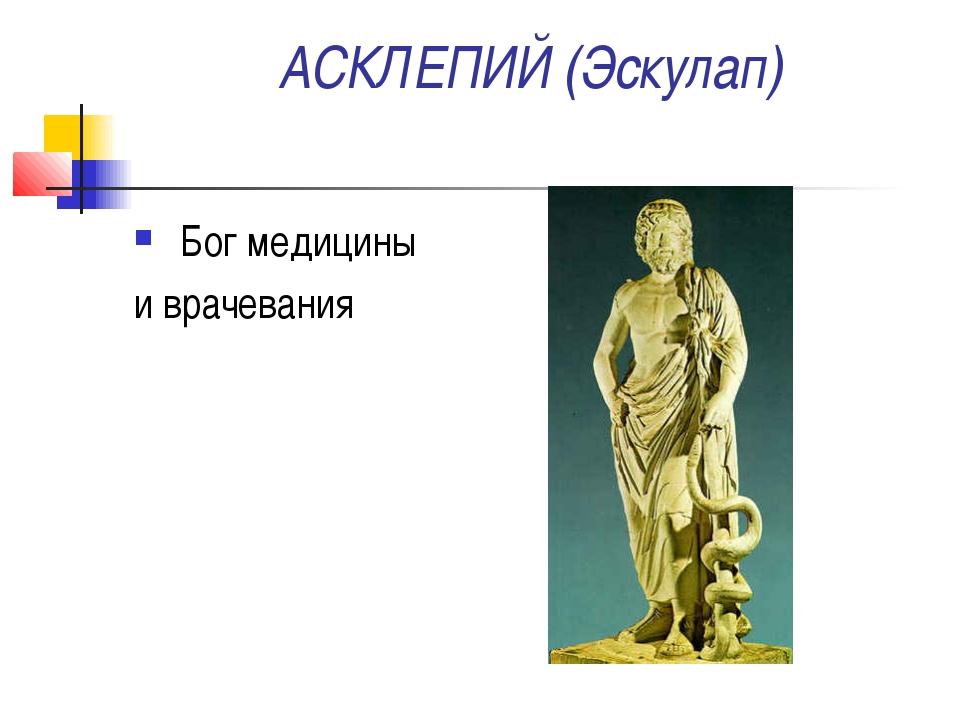 АСКЛЕПИЙ (Эскулап) Бог медицины и врачевания