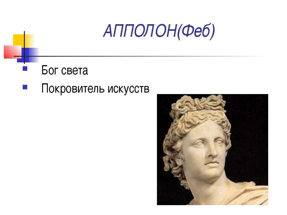 АППОЛОН(Феб) Бог света Покровитель искусств