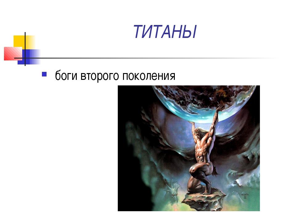 ТИТАНЫ боги второго поколения