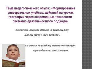 Тема педагогического опыта: «Формирование универсальных учебных действий на у