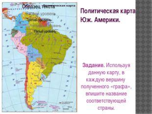 Политическая карта Юж. Америки. Задание. Используя данную карту, в каждую вер