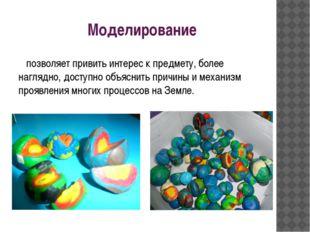 Моделирование позволяет привить интерес к предмету, более наглядно, доступно