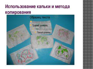 Использование кальки и метода копирования Company Logo