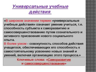 Универсальные учебные действия «В широком значении термин «универсальные учеб