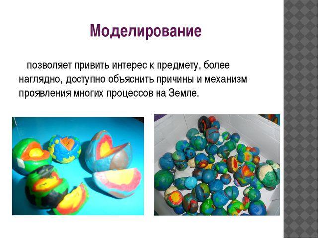 Моделирование позволяет привить интерес к предмету, более наглядно, доступно...