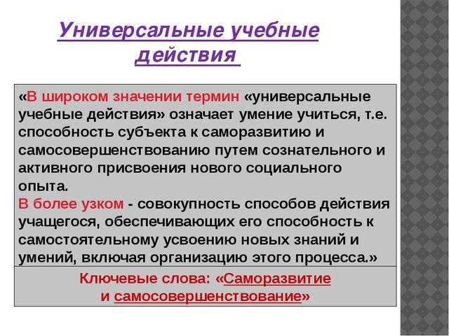 Универсальные учебные действия «В широком значении термин «универсальные учеб...