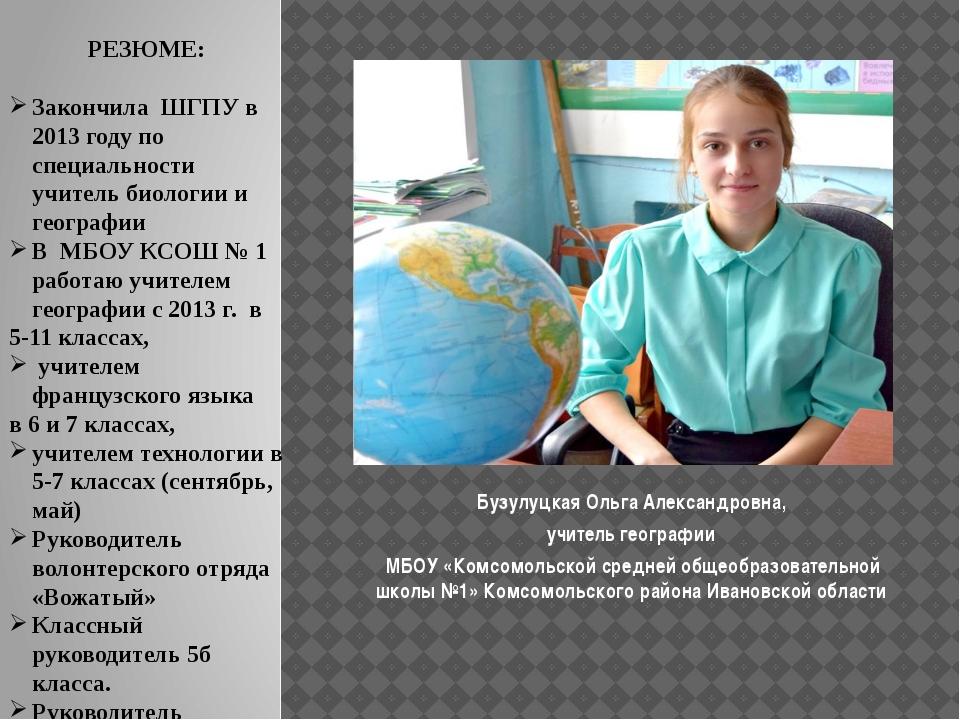Бузулуцкая Ольга Александровна, учитель географии МБОУ «Комсомольской средне...