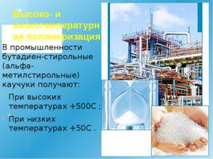 Высоко- и низкотемпературная полимеризация В промышленности бутадиен-стирольн