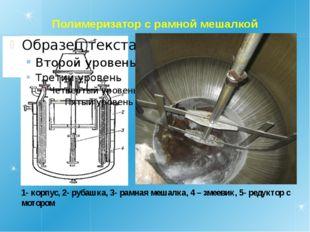 Полимеризатор с рамной мешалкой 1- корпус, 2- рубашка, 3- рамная мешалка, 4 –