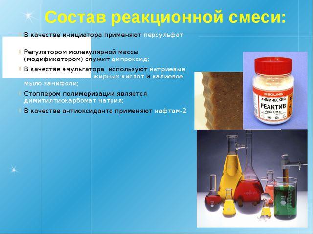Состав реакционной смеси: В качестве инициатора применяют персульфат калия; Р...