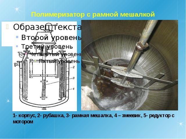 Полимеризатор с рамной мешалкой 1- корпус, 2- рубашка, 3- рамная мешалка, 4 –...
