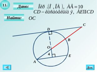 11. Найти: Дано: C D А О B 4 E Доп.