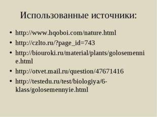 Использованные источники: http://www.hqoboi.com/nature.html http://czlto.ru/?