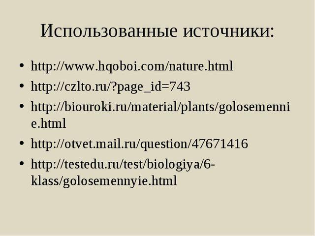 Использованные источники: http://www.hqoboi.com/nature.html http://czlto.ru/?...