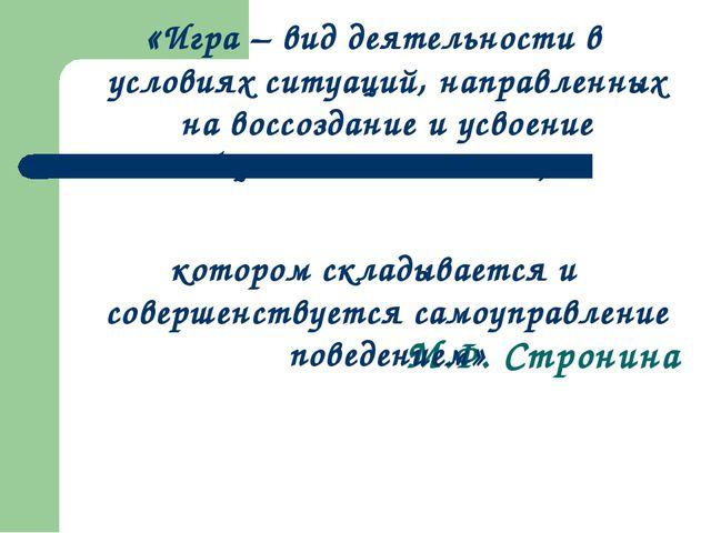 М.Ф. Стронина «Игра – вид деятельности в условиях ситуаций, направленных на в...