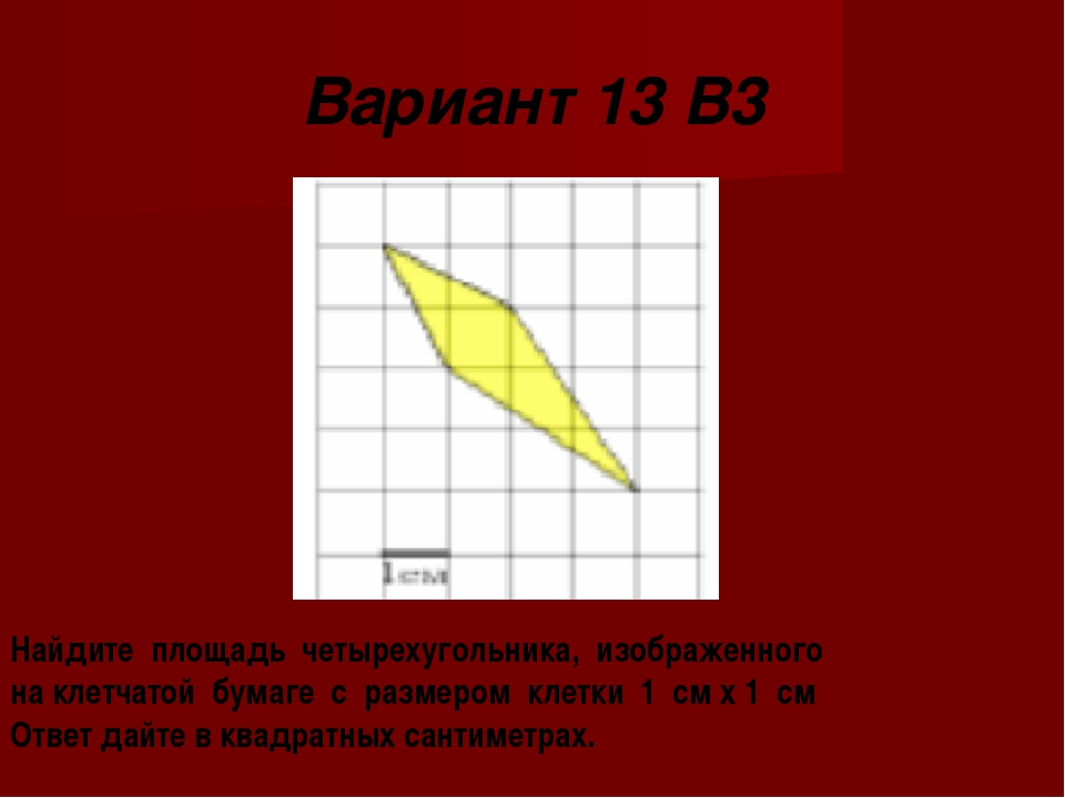 Вариант 13 B3 Найдите площадь четырехугольника, изображенного наклетчато...