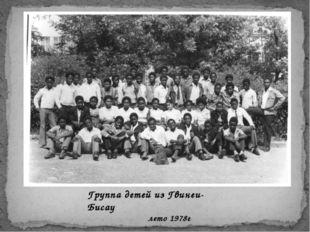 Группа детей из Гвинеи-Бисау лето 1978г