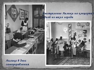 Лилика в день самоуправления Выступление Лилики на концерте в одной из школ г