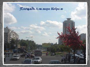 Площадь Амилкара Кабрала