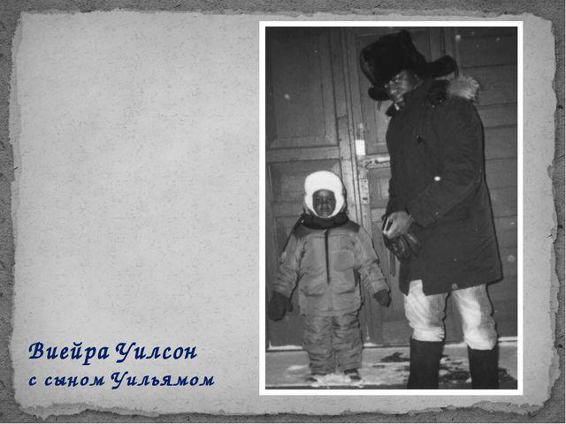 Виейра Уилсон с сыном Уильямом