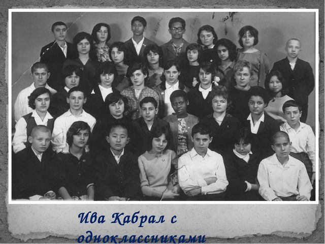 Ива Кабрал с одноклассниками