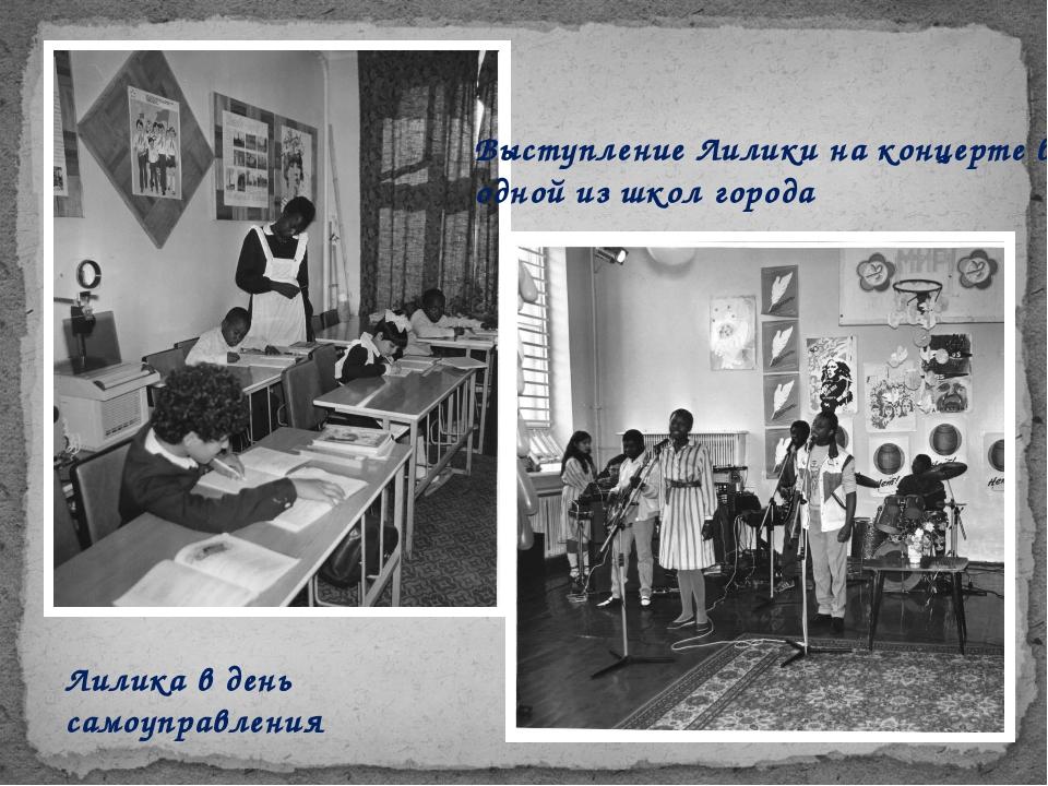 Лилика в день самоуправления Выступление Лилики на концерте в одной из школ г...