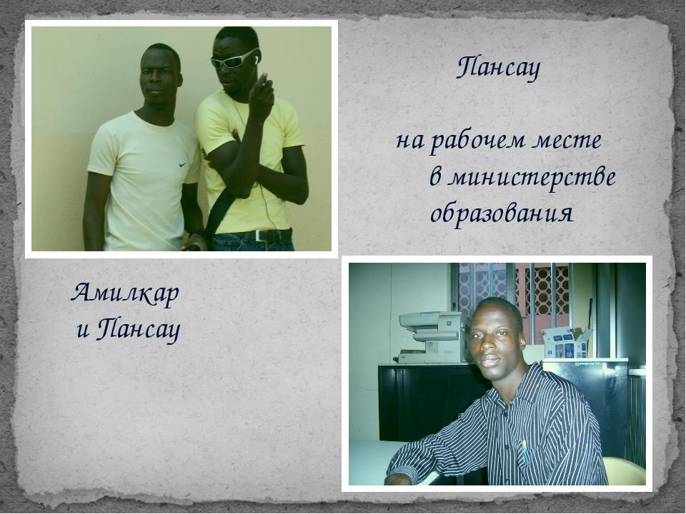 Амилкар и Пансау Пансау на рабочем месте в министерстве образования