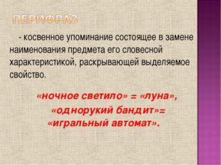 - косвенное упоминание состоящее в замене наименования предмета его словесной