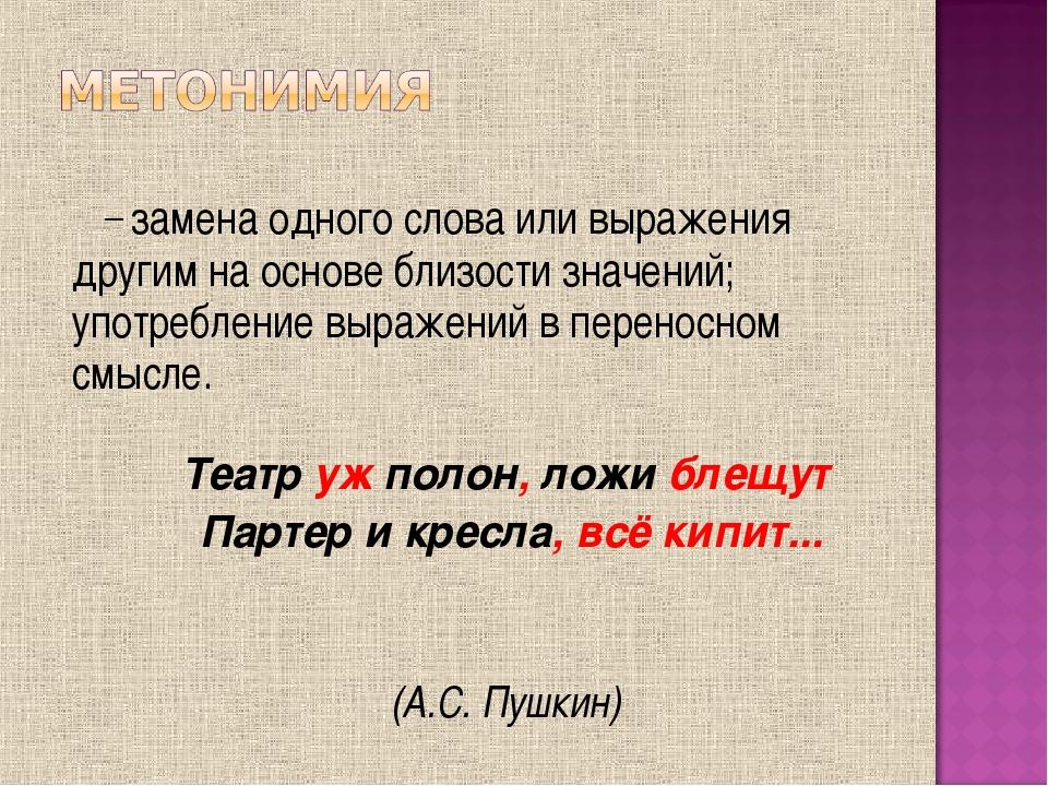 замена одного слова или выражения другим на основе близости значений; употре...