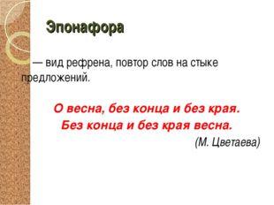 Эпонафора — вид рефрена, повтор слов на стыке предложений. О весна, без конца