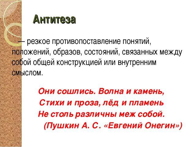 Антитеза — резкое противопоставление понятий, положений, образов, состояний,...