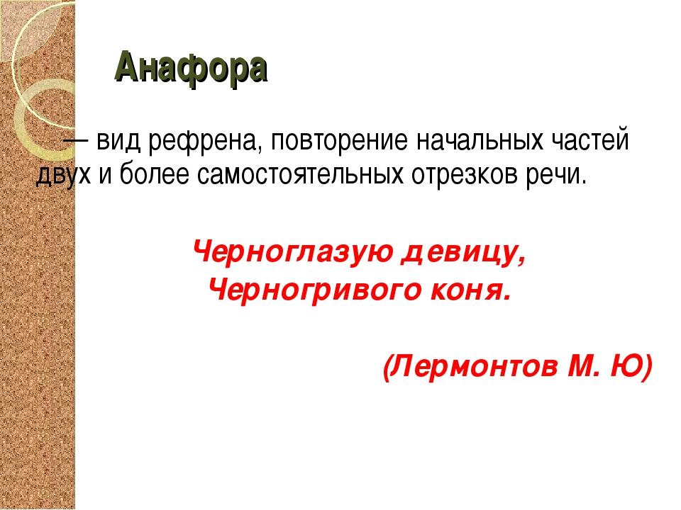 Анафора — вид рефрена, повторение начальных частей двух и более самостоятельн...