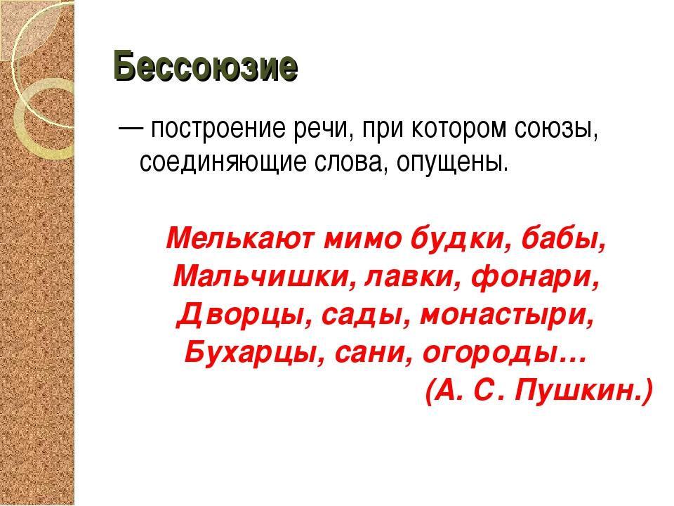 Бессоюзие — построение речи, при котором союзы, соединяющие слова, опущены. М...