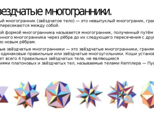 Звездчатые многогранники. Звёздчатый многогранник(звёздчатое тело) — это нев