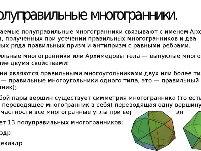 Полуправильные многогранники. Так называемые полуправильные многогранники свя...