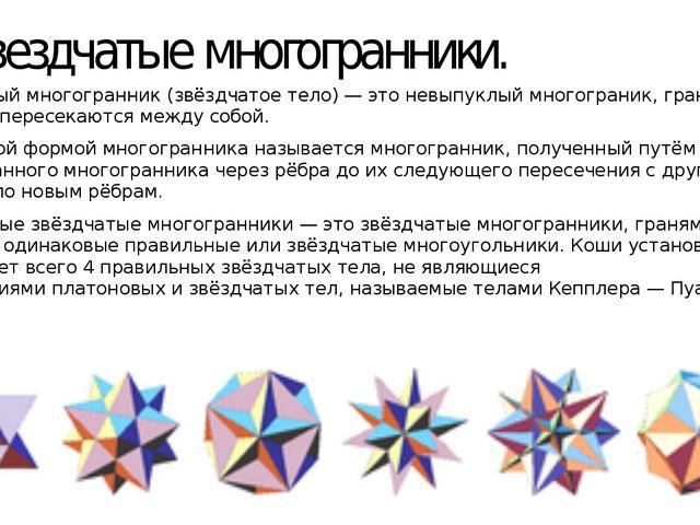 Звездчатые многогранники. Звёздчатый многогранник(звёздчатое тело) — это нев...